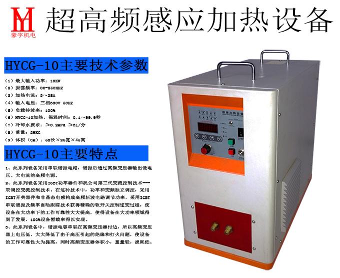 HYCG-10超高频感应加热设备