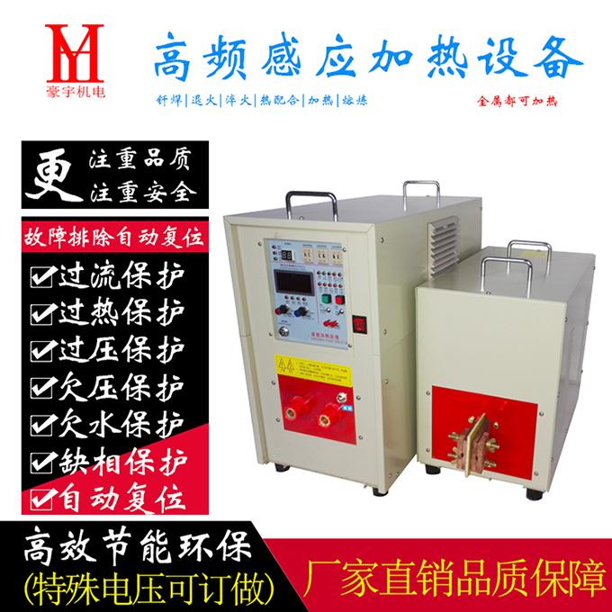 HY-45AB高频感应加热设备