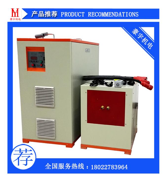 HYZ-90中频感应加热设备