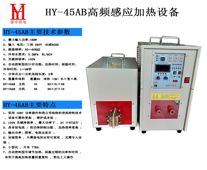 HY-45AB参数680