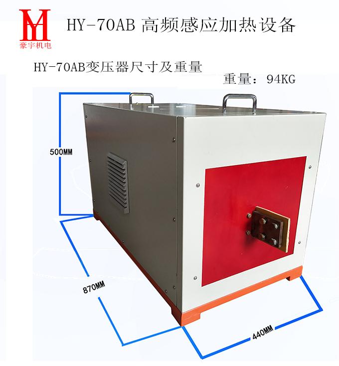 HY-70AB变压器尺寸及重量680