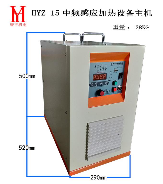 HYZ-15主机尺寸及重量680