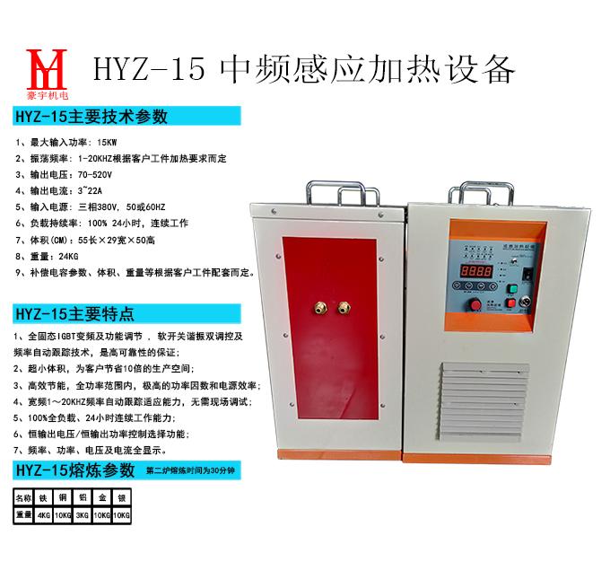 HYZ-15技术参数680