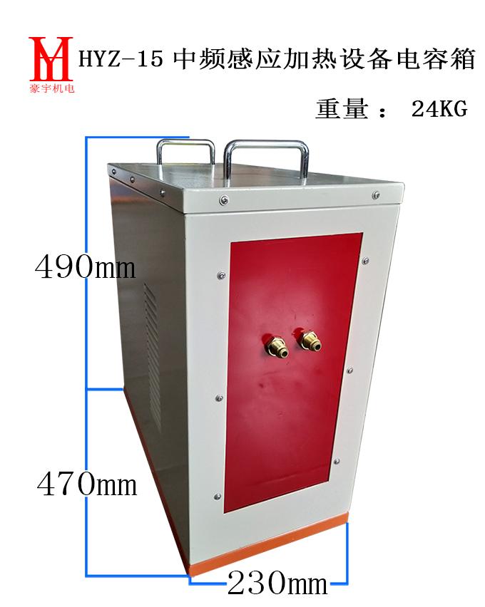 HYZ-15电容箱尺寸680