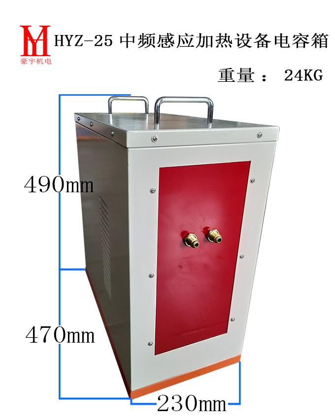 HYZ-25电容箱尺寸680