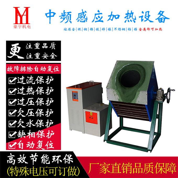 110KW熔炼炉