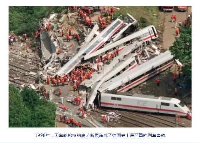 1998年,因车轮轮箍的疲劳断裂造成了德国史上最严重的列车事故