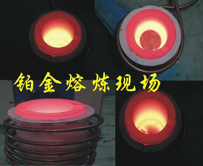 铂金熔炼炉